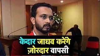 EXCLUSIVE : Kedar Jadhav Breaks Silence On Comeback, Says He is Fit Now   Sports Tak