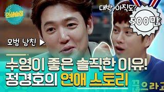 [티비냥] (ENG/SPA/IND) Jung Kyung Ho's Love Story | Life Bar 인생술집 170629 #4