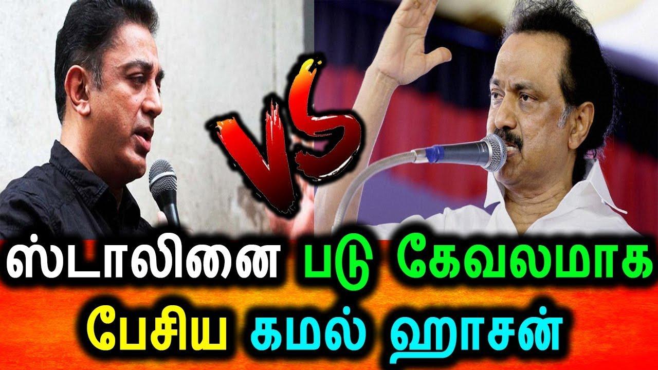 ஸ்டாலினை அசிங்கமாக திட்டி தீர்த்த கமல் Kamal Angry Talk About Stalin Kamal Angry Speech Stalin