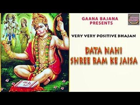 दाता नहीं है श्री राम के जैसा