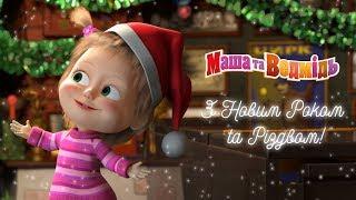 Маша та Ведмідь: Новорічна пісня / Masha and the Bear