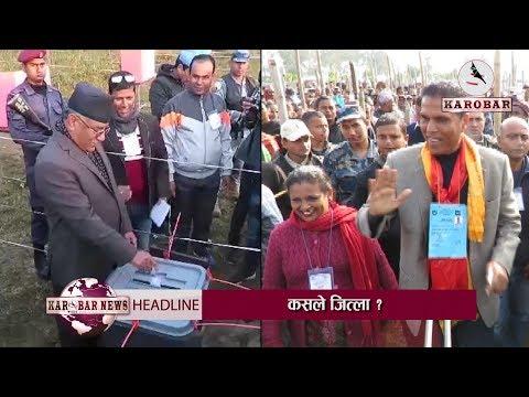 AROBAR NEWS 2017 12 07 प्रचण्ड कि पाण्डे ? मतदाताको भोट कसलाई ? (भिडियो रिपोर्ट)