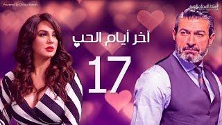 مسلسل أخر ايام الحب | الحلقة  17 | بطولة ياسر جلال - سلاف فواخرجي