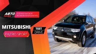 Тест-драйв Mitsubishi Pajero Sport 2013 (Наши тесты) - АВТО ПЛЮС
