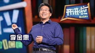 《开讲啦》 清华大学环境学院教授李金惠:垃圾分类为何势在必行?20190713 | CCTV《开讲啦》官方频道