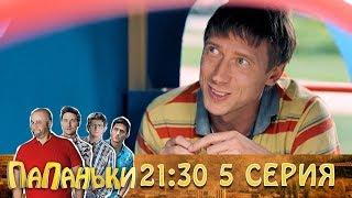 Новая серия сериала Папаньки в 21:30 сегодня вечером!