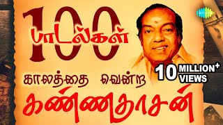 TOP 100 Songs of Kannadasan | MGR | Sivaji | Gemini | MSV | PBS |  | Tamil |HD Audio