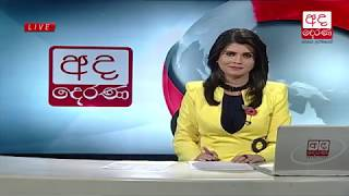Ada Derana Prime Time News Bulletin 06.55 pm - 2018.11.07