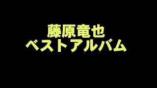 藤原竜也ベストアルバム