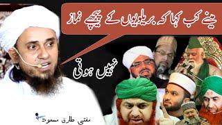mufti tariq masood bayan about namaz - मुफ्त ऑनलाइन