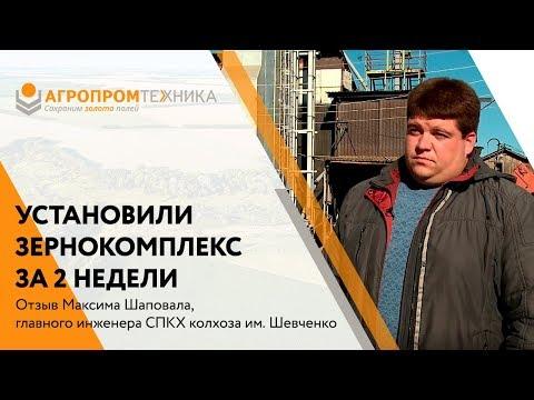 Отзыв о зернокомплексе в Челябинской области - Колхоз им. Шевченко