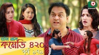 দম ফাটানো হাসির নাটক - Comedy 420 | EP - 171 | Mir Sabbir, Ahona, Siddik, Chitrolekha Guho, Alvi