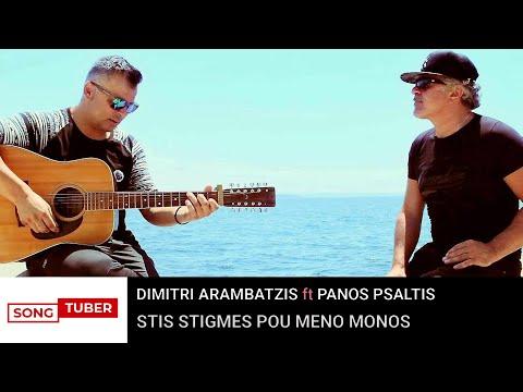 Eerste Griekse duet met Panos Psaltis