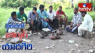 Village lo Jordar Yadagiri | Jordar Yadagiri with My Village Show Team | hmtv