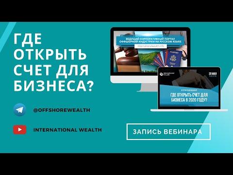 Где открыть счет для бизнеса в 2020 году? Вебинар InternationalWealth.info