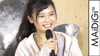 小島瑠璃子、ボルダリングファッションで登場AYAは見事なシックスパック披露「スポーツクライミング『新TEAMau』メンバー発表会」1