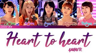 4Minute (포미닛) - Heart to Heart (COLOR CODED LYRICS HAN/ROM/ENG)