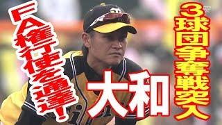 阪神・大和、FA権行使宣言確実!阪神・DeNA、オリックス三つ巴の争奪戦へ、30歳で退路を断つ、核心は何か?