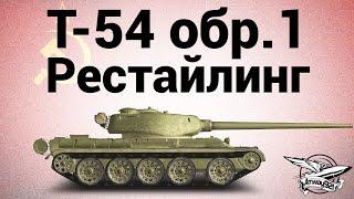 Т-54 первый образец - Рестайлинг - Гайд