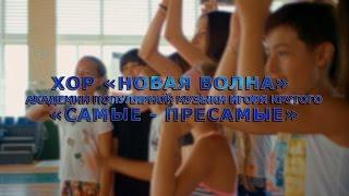 """хор """"Новая Волна"""" Академии популярной музыки Игоря Крутого - Самые - пресамые"""
