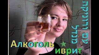 """ИВРИТ +18 """"ГОРЯЧАЯ ТРОЙКА УРОКОВ"""""""