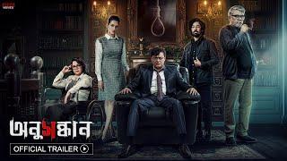 Anusandhan Trailer