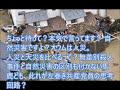 【動画】被災地も呆れる共産党の悪魔のような罵言 宮本岳志議員のfacebook投稿から