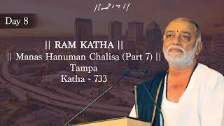 713 DAY 8 MANAS HANUMAN CHALISA (PART 7) RAM KATHA MORARI BAPU TAMPA 2012