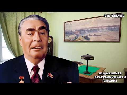 Поздравление из прошлого Прикольное Поздравление с Днем Стоматолога от Брежнева