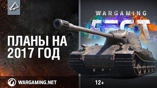 Краткий обзор нововведений в World of Tanks в 2017 году