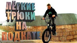 BMX ТРЮКИ НА ПОДКАТЕ, ЛЁГКИЕ ТРЮКИ НА BMX. школа bmx