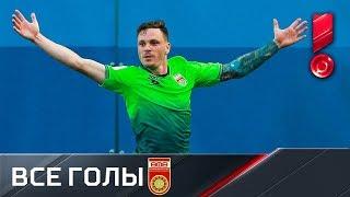 «Уфа». Все голы первой части сезона РФПЛ