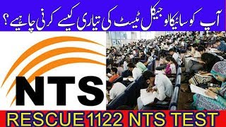 Past Paper Islamabad Police | NTS Past Paper | School at