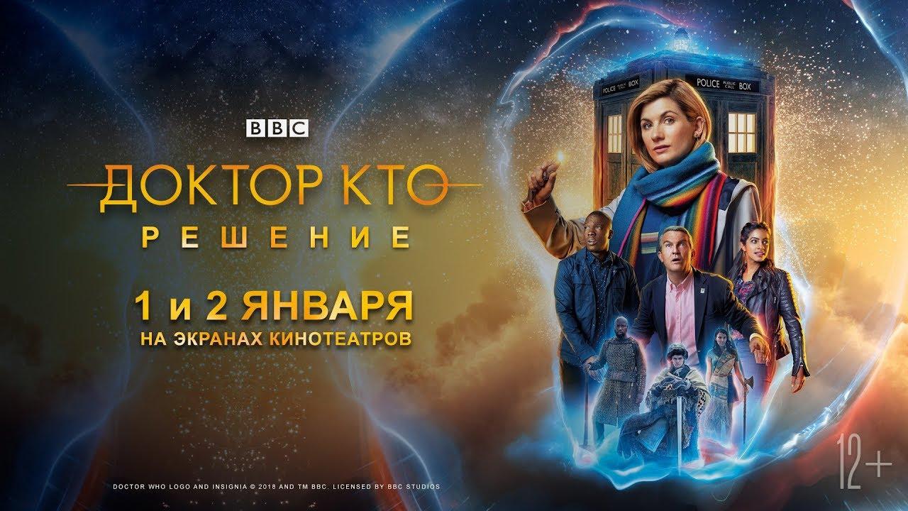 Доктор Кто: Решение