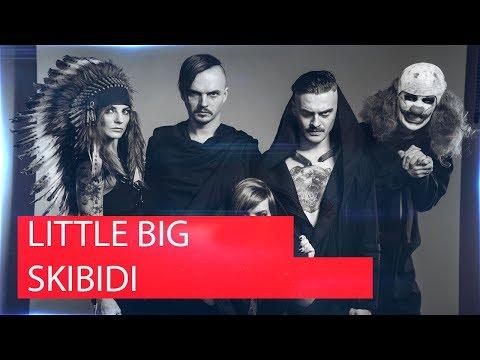 Реакция на LITTLE BIG – SKIBIDI (видео)