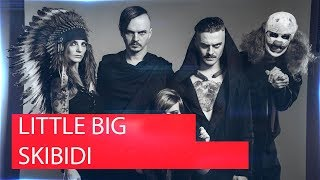 Реакция на LITTLE BIG – SKIBIDI
