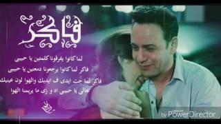 اغاني حصرية ديويتو مصطفى قمر ومدحت صالح Moustafa Amar & Medhat Saleh تحميل MP3