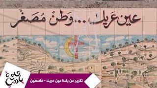 حلوة يا دنيا – تقرير عن بلدة عين عريك – فلسطين