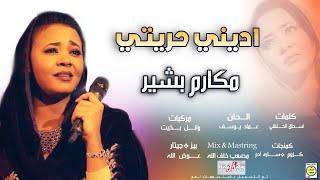 جديد مكارم بشير - اديني حريتي   NEW2020   اغاني سودانية 2020 تحميل MP3