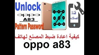 OPPO A83 CPH1729 PATTERN LOCK OR PIN LOCK REMOVE METHED - hmong video