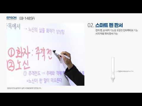 엡손 USTI 프로젝터 김종길 Case Study