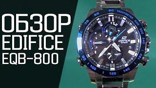 Обзор CASIO EDIFICE EQB-800DB-1A | Где купить со скидкой