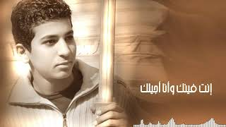 يوم والتاني - عمرو عشوش - Youm Wil Tani - Amro Ashoush تحميل MP3