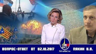 Вопрос-Ответ Валерий Пякин от 2 октября 2017 г.