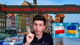 Польша. С 2020 года граница для вас закроется