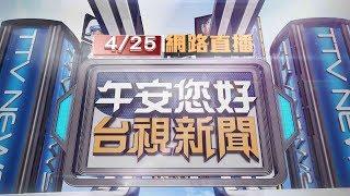 """2019.04.25 午間大頭條:首波""""梅雨鋒面""""提前至5/2? 專家:不排除【台視午間新聞】"""