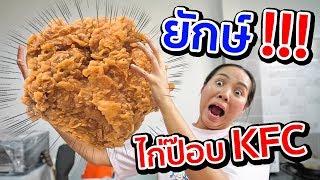 ทำเมนูยักษ์!!! ไก่ใจเด็ด KFC หนักที่สุดในโลก 3 K.G. สูตรเผ็ดมากที่ขาดตลาดตอนนี้ | พี่เฟิร์น 108Life - dooclip.me
