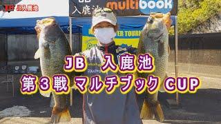 JB入鹿池 第3戦  2021.10.3
