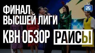 КВН ОБЗОР. ФИНАЛ ВЫСШЕЙ ЛИГИ 2018/ Музыкальный фристайл Раисы