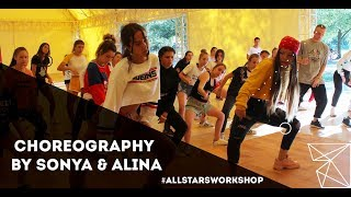 Choreography by Алина Нгуен Соня Гриненко All Stars Summer Csmp 2018